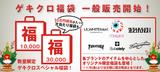毎年完売のゲキクロ福袋、好評販売中!1万、3万円福袋のほか、今年はZephyren、MISHKA、Subciety、9MCのブランド別福袋が登場!