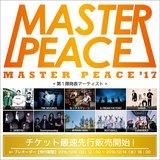 """仙台市内6会場によるサーキット・イベント""""MASTER PEACE'17""""、第1弾出演アーティストにSHIMA、G-FREAK FACTORY、THE MUSMUSら決定!"""