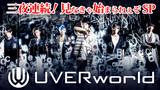 """UVERworld、1/7-9にAbemaTVにて特別番組""""三夜連続!UVERworld!見なきゃ始まらねぇぞ SP""""オンエア決定!"""