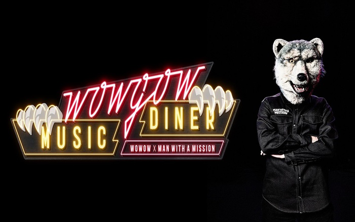 "MAN WITH A MISSION、2/24よりWOWOWとタッグを組んだ新番組""WOWGOW MUSIC DINER""スタート!"
