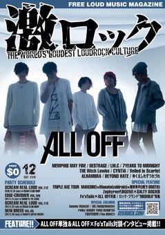 alloff_cover.jpg
