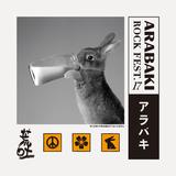 """ARABAKI ROCK FEST.17""への出演をかけたオーディション""未来サミット-HASEKURA Revolution-""、Eggsプロジェクトにてスタート!"