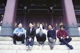 東京発のポップ・パンク・バンド Castaway、1stミニ・アルバム『THIS IS WHAT YOU ALWAYS DO』より「Climbing」のMV公開!