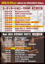 【タイムテーブル公開!】 とも(ヒステリックパニック)出演、12/3(土)こーでNIGHT~MAtSU生誕祭~/Mami BIRTHDAY PARTY!!