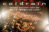coldrainのライヴ・レポート公開!ファン投票セットリスト・ライヴ東京公演、序盤からへヴィな楽曲のオンパレードで巨大なサークル・ピットを生み、容赦なく攻め立てた一夜をレポート!