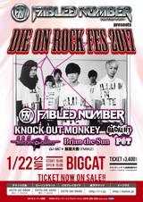 FABLED NUMBER、1/22に大阪BIGCATにて開催する主催イベントの追加出演アーティストにノクモン、BACK LIFT、Hello Sleepwalkersが決定!