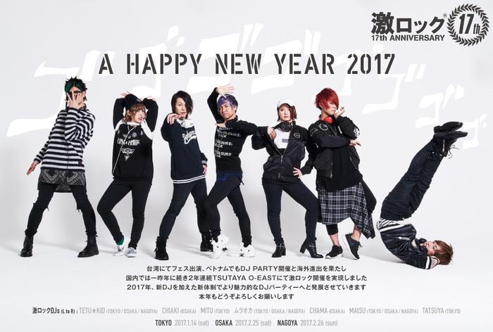 """【謹賀新年】ROCK DJ PARTYとして産声を上げた""""激ロック""""、昨年は2度に渡る海外進出を果たし、今年は新DJを加えた新体制で17年目を駆け抜ける!"""