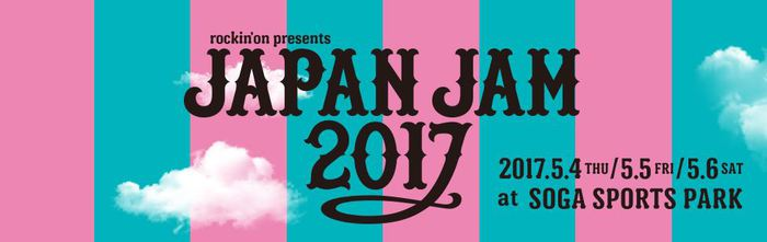 """JAPAN JAM 2017""、第1弾出演アーティストに10-FEET、TOTALFAT、ブルエン、BIGMAMAら決定!"