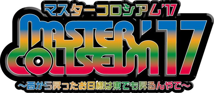 "PAN×SABOTEN共催フェス""MASTER COLISEUM'17""、第2弾出演アーティストにKNOCK OUT MONKEY、Dizzy Sunfistら関西出身8組決定!"