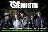 THE QEMISTSのインタビュー公開!最新アルバムでの経験をもとに新たな可能性を模索して完成させた、完全未発表の新曲2曲&KORNのカバー曲含む6曲入りニューEPを本日リリース!