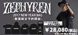 Zephyren(ゼファレン)2017 福袋、数量限定予約受付中!84,240円相当のアイテムが28,080円!超当たり福袋にはMY FIRST STORYメンバー全員サイン入りMA-1も封入!