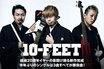 10-FEETのインタビュー&動画メッセージ公開!結成20周年イヤーの幕開け!バンドの好調ぶりを窺わせる、バラエティに富んだ全曲勝負曲のニュー・シングルを2/1リリース!