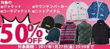 【本日最終日!】ゲキクロ、対象ジャケット&ニットアイテムが今なら50%OFF!