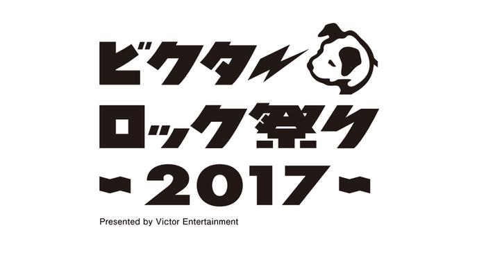 """""""ビクターロック祭り2017""""、追加出演アーティストにDragon Ashら5組決定!"""
