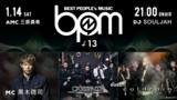 """Crossfaith & coldrain、1/14(土)21時~AbemaTVにて放送される音楽番組""""BPM~BEST PEOPLE's MUSIC~""""に出演決定!"""
