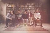 東京発のポップ・パンク・バンド Castaway、3/8に1stシングル『Over And Over Again』リリース決定! 新宿 Nine Spicesにてレコ発イベントも開催!