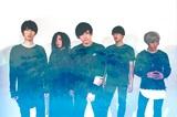 国産Djent/プログレ・メタルコア・バンドの新鋭 Earthists.、3/8にデビュー・アルバム『DREAMSCAPE』リリース決定! 新メンバーにYuya(Dr)が加入!