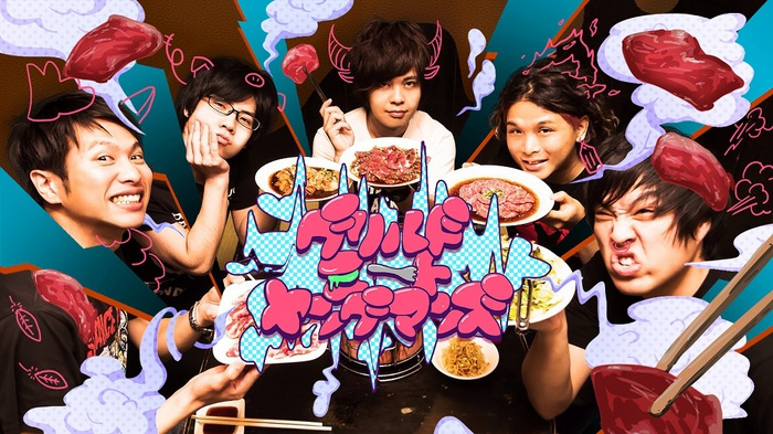 """""""ゆよゆっぺ""""率いるGRILLED MEAT YOUNGMANS、3/8にワンコイン・シングル『Curry On』リリース決定! 下北沢LIVEHOLICにてレコ発イベントも!"""