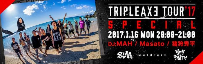 "SiM×coldrain×HEY-SMITH、合同企画""TRIPLE AXE TOUR'17""開催記念スペシャル・プログラムの放送決定!"
