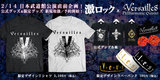 Versailles、限定グッズ&公式グッズ新規取扱開始!限定デザインのTシャツ、ラバーバンドの予約受付もスタート!