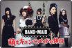 BAND-MAIDのコラム「萌えキュン♡メイドの休日」第5回公開!今回は生粋の競馬女子、小鳩ミク(Gt/Vo)登場!レースの魅力や予想のコツ(?)など競馬のあらゆる楽しみ方を紹介!
