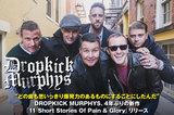 DROPKICK MURPHYSのインタビュー公開!20周年を経て4年ぶりの新作完成!クリエイティヴィティがより解放された爆発力のある楽曲が揃うニュー・アルバムを明日1/6リリース!