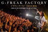 G-FREAK FACTORYのライヴ・レポート公開!最新シングルを引っ提げたツアー・ファイナル!頭から躍動感漲るサウンドを叩きつけ、早々に会場を沸騰させた久々のワンマン公演をレポート!