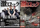 【ONE OK ROCK/the GazettE 表紙】激ロック1月号、本日より配布開始!10-FEET、DROPKICK MURPHYS、MUCC、ナノ、打首のインタビューなど掲載!