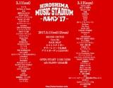 """広島の新しいサーキット・フェス""""HIROSHIMA MUSIC STADIUM-ハルバン'17""""、第5弾出演アーティストにLONGMAN、INKYMAPら決定! 日割りも発表!"""