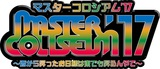 "PAN×SABOTEN共催フェス""MASTER COLISEUM'17""、最終出演アーティストにlocofrank、BUZZ THE BEARS、POTが決定!"