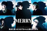 """MERRYのインタビュー&動画メッセージ公開!""""この時間の中で生きている人間の儚さ""""を描く、結成15周年を経たバンドをより屈強に表したニュー・シングル『傘と雨』を明日2/1リリース!"""