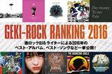 2016年の激ロック年間ベストを公開!激ロックDJ&ライターによるベスト・アルバムやベスト・グループなどをランキング形式で発表!!