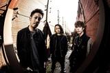 ROOKiEZ is PUNK'D、1/18にリリースするニュー・シングルより「轍 -wadachi-」のMV公開!