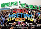 "GOOD4NOTHING × THE CHINA WIFE MOTORS共催イベント""SAKAI MEETING 2017""、5/27に開催決定!"