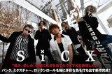 確固たる個性を放つ5人組、SiCXのインタビュー公開!パンク、ミクスチャー、ロックンロールを軸に多彩な色を打ち出す、現編成初音源となる2曲入り1st EPを1/21会場限定リリース!