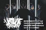 東京発の新世代デスコア、Victim of Deceptionのインタビュー公開!TRIPLE VISION移籍第1弾、壮絶な轟音で聴き手を呑み込むセルフ・タイトル作を1/18リリース!