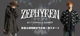 Zephyren(ゼファレン) 2017 SS 期間&数量限定予約第2弾に新アイテムが多数追加!超人気ブランドの最新アイテムは予約でゲット!