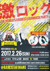 【当日券あり!】ゲストにu-ya&Hiromu(THREE LIGHTS DOWN KINGS)!2/26(日)16時~3STAR IMAIKEにて開催の名古屋激ロックDJパーティー!当日券を若干数発売決定!