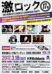 ゲストDJとしてAdam&Eiji(Joy Opposites)、ぽにきんぐだむ(オメでたい頭でなにより)出演決定!3/18(土)東京激ロック111回目記念DJパーティー@渋谷asia開催!