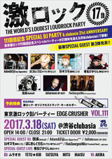 3/18(土)東京激ロック111回目記念DJパーティー@渋谷asiaオフィシャル・アフター・パーティーin Music Bar ROCKAHOLIC-Shibuya-開催決定!