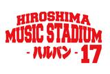 """広島の新しいサーキット・フェス""""HIROSHIMA MUSIC STADIUM-ハルバン'17-""""、最終出演アーティスト発表! タイムテーブルも公開!"""