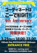 """GEKIROCK CLOTHING presents """"コーディネートはこーでNIGHT!!~4周年スペシャル~ 3/25(土)開催決定!入場無料&プレゼントあり!"""