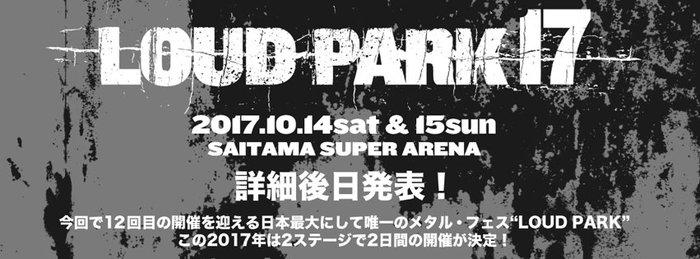 """""""LOUD PARK 17""""、10/14-15にさいたまスーパーアリーナにて開催決定!"""