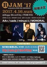 """AA=、sads、minus(-)ら出演! 4/16にZepp DiverCity Tokyoにて""""R JAM '17""""開催決定!"""