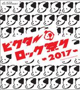 "Dragon Ash、Xmas Eileenら出演の""ビクターロック祭り2017""、ステージ割り発表!"