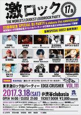 3/18(土)東京激ロックDJパーティー111回目記念@渋谷asia!豪華3ステージのタイムテーブルを公開!