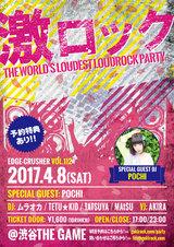 ゲストDJにPOCHI出演決定!4/8東京激ロックDJパーティー@渋谷THE GAME開催!