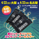 4/22大阪、4/23名古屋激ロックDJパーティーの予約特典が激ロック・オリジナル・ストラップ・キーホルダーに決定!