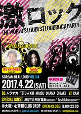 MELLOWSHiP、ギタリストのToshikiがゲストDJとして出演決定!4/22(土)17時~大阪激ロックDJパーティー@心斎橋DROP開催!