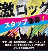 東京、大阪、名古屋、各都市の激ロックDJ PARTYを一緒に盛り上げてくれるボランティア・スタッフを募集!
